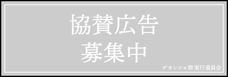 協賛広告サンプル画像