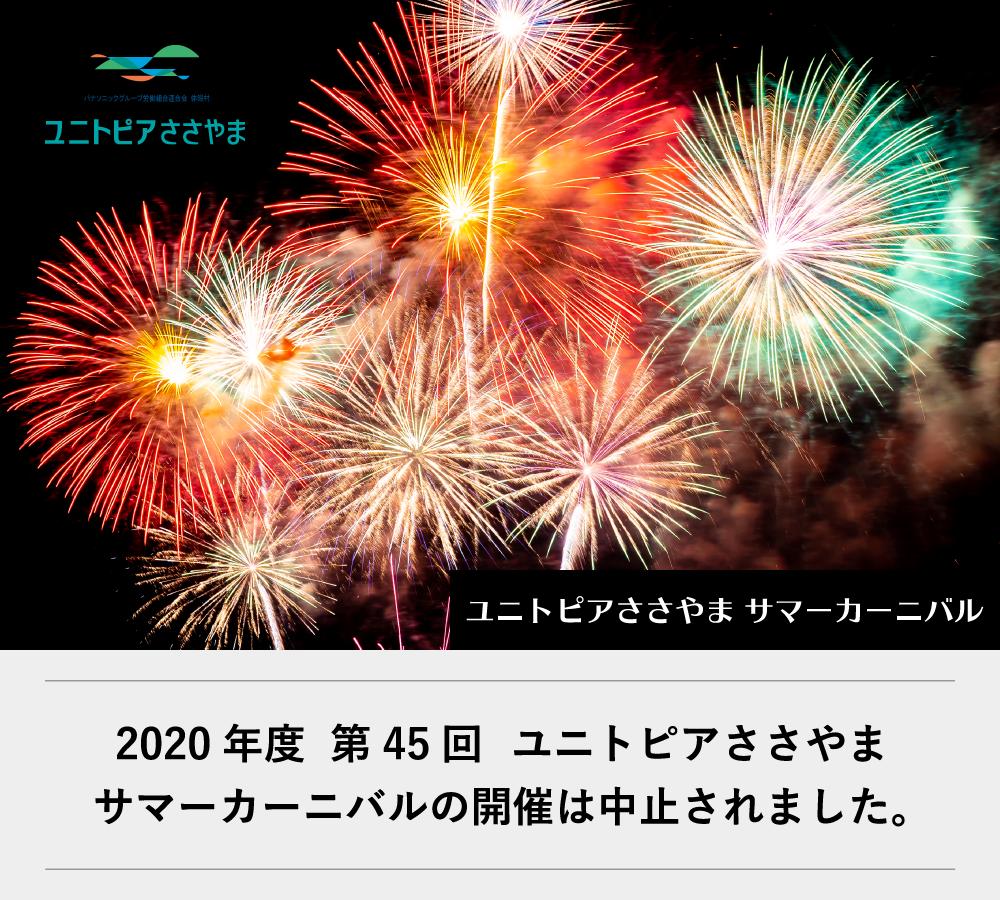 ユニトピアささやまカーニバル開催日程
